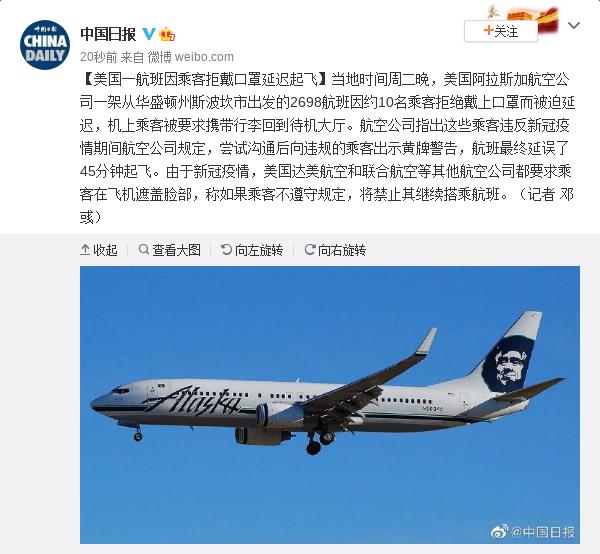 美国一航班因乘客拒戴口罩延迟起飞