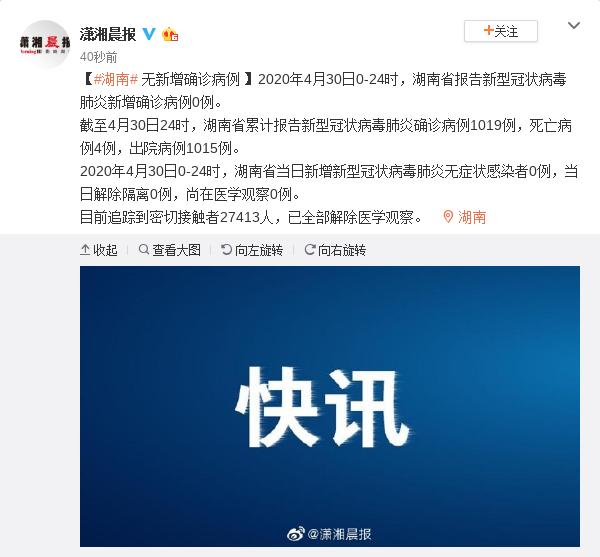 「摩天娱乐」0日湖南无摩天娱乐新增确诊病例图片