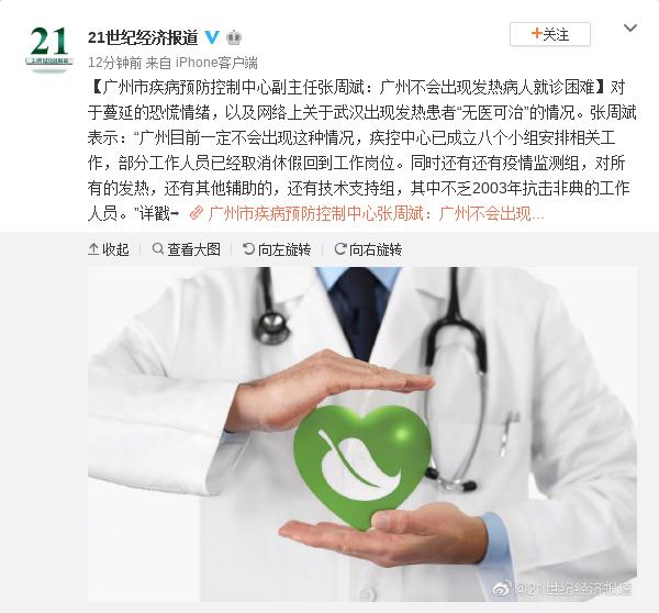 广州疾控中心副主任:广州不会出现发热就诊困难图片