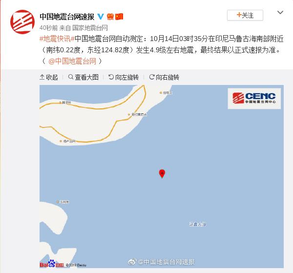 印尼马鲁古海南部附近发生4.9级左右地震