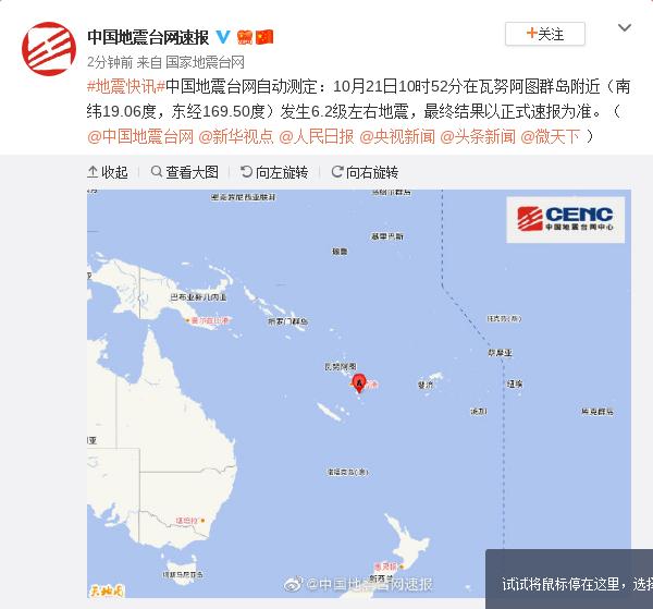 瓦努阿图群岛地震【图】
