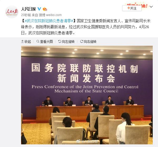 「高德开户」4月26日武汉在院新高德开户冠肺炎患图片