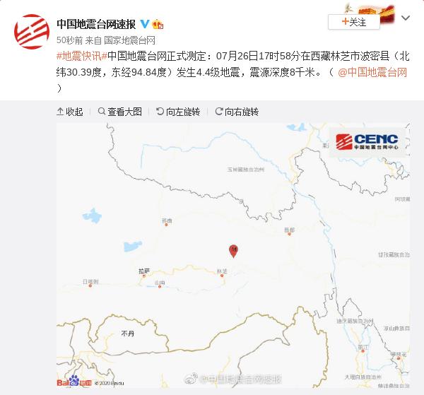 【杏悦】藏林芝市波密县发生44级地杏悦震震源图片