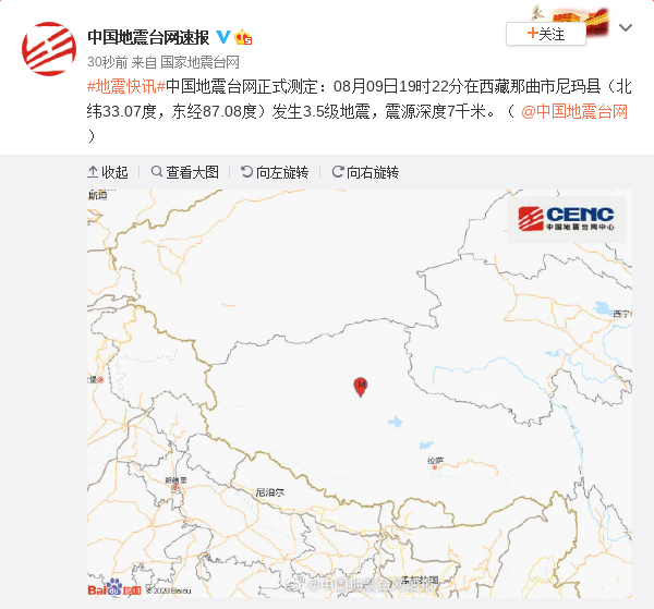 「菲娱3登陆」县发生3菲娱3登陆5级地震震源深度7图片