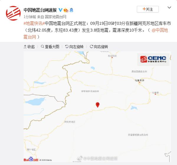 新疆阿克苏地区库车市发生3.8级地震 震源深度10千米