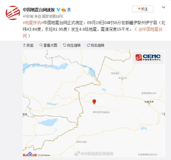 新疆伊犁州伊宁县发生4.6级地震,震源深度15千米图片