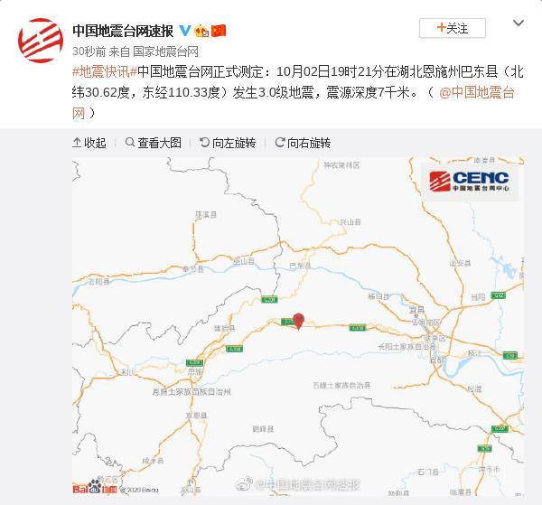 湖北恩施州巴东县发生3.0级地震,震源深度7千米图片