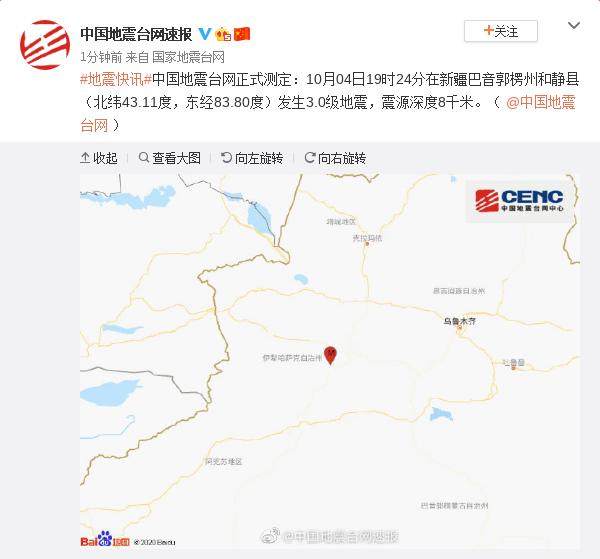 新疆巴音郭楞州和静县发生3.0级地震 震源深度8千米图片