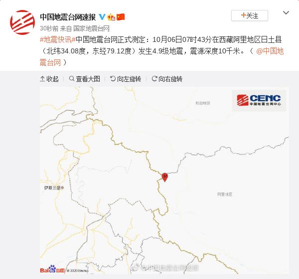【华美官网注册】里地华美官网注册区日土县发生图片