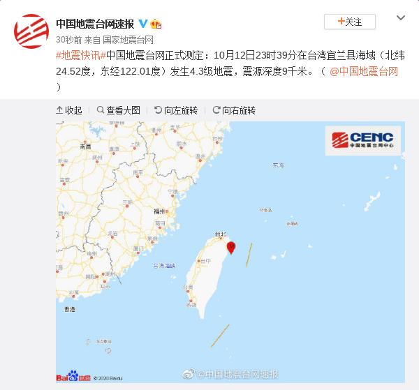 台湾宜兰县海域发生4.3级地震,震源深度9千米图片