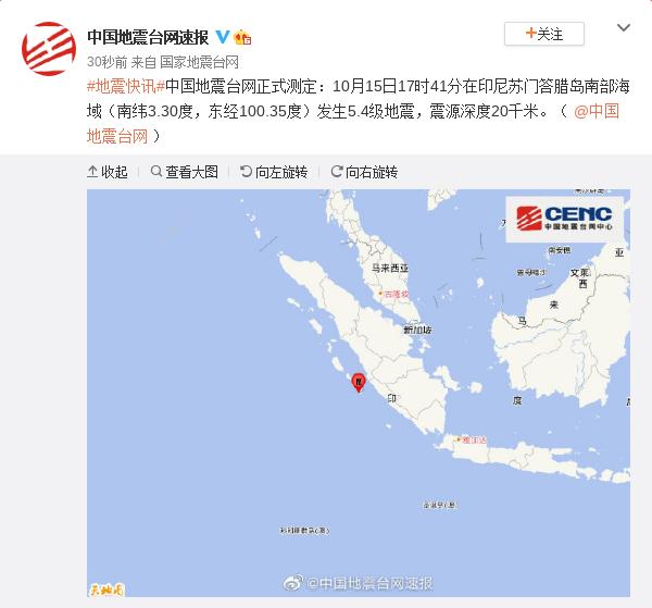 印尼苏门答腊岛南部海域5.4级地震 震源深度20千米