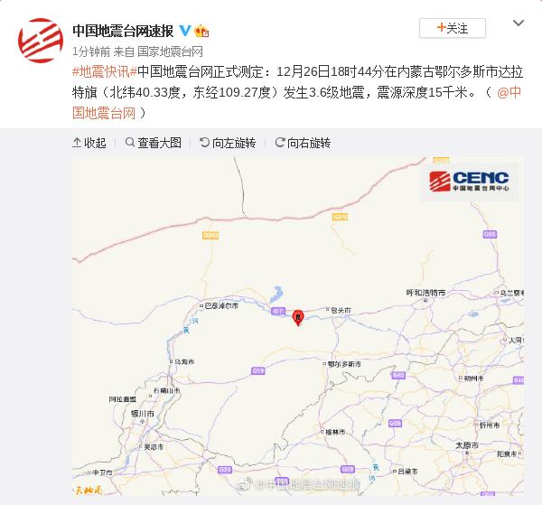 内蒙古鄂尔多斯市达拉特旗发生3.6级地震 震源深度15千米图片