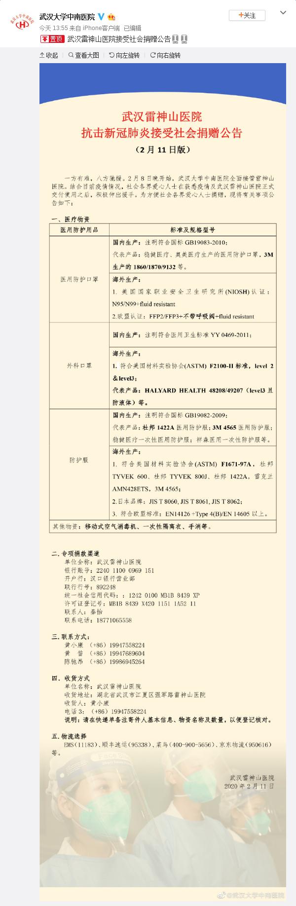 武汉雷神山医院发布接受社会捐赠公告图片