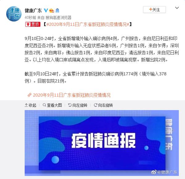 9月10日广东省新增境外输入确诊病例4例图片
