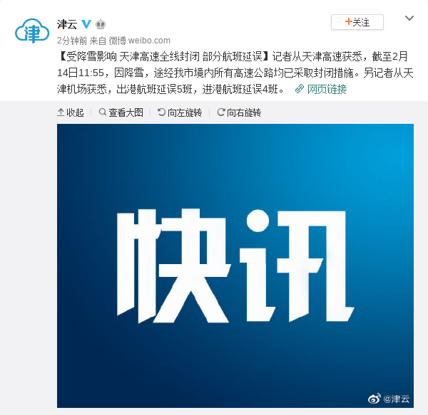 螞蟻搬遷 公司電話受降雪影響 天津高速全線封閉 部分   航班延誤
