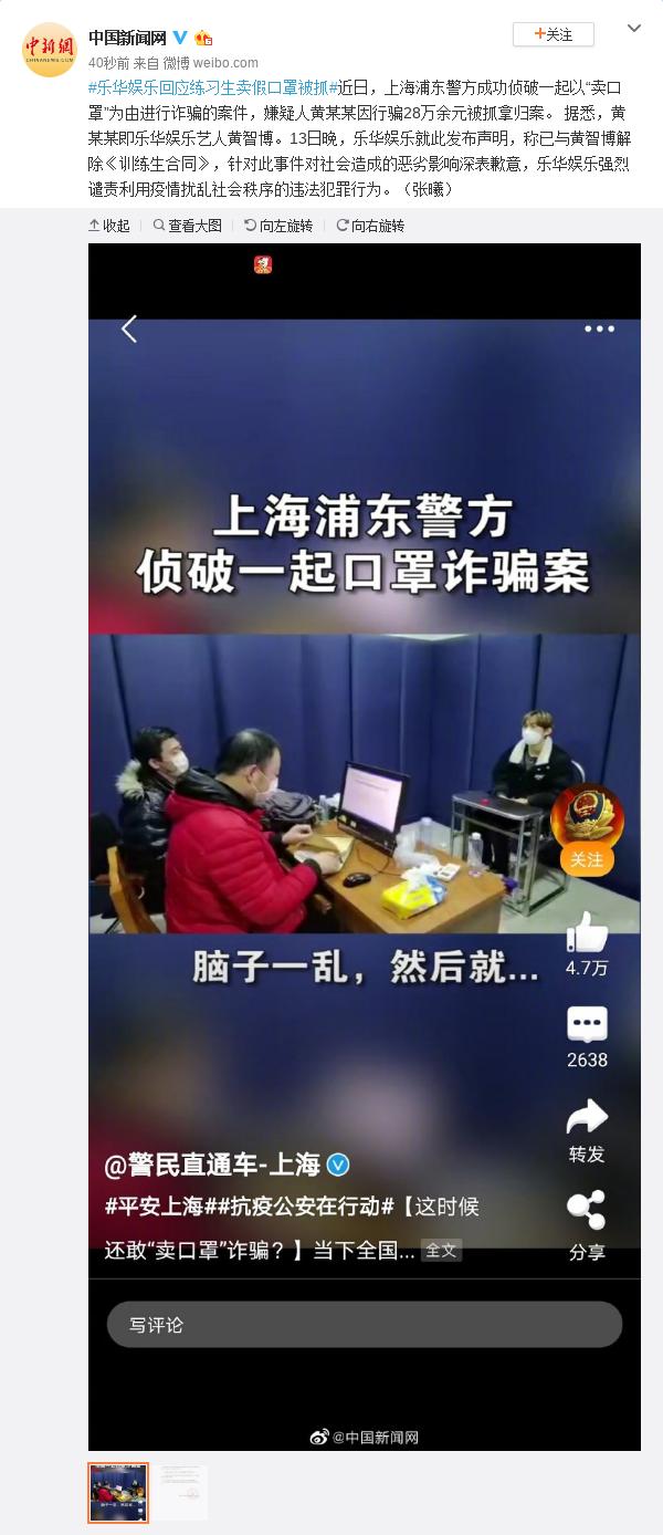 艺人黄智博卖假口罩被抓 公司与其解除合同