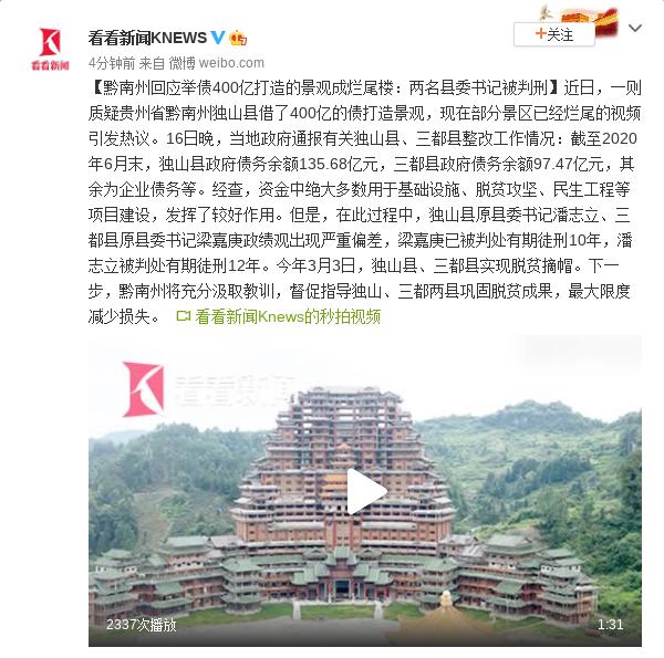黔南州回应独山县烧掉400亿:两名县委书记被判刑图片