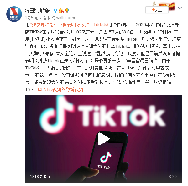 澳大利亚总理称没有证据表明应该封禁TikTok