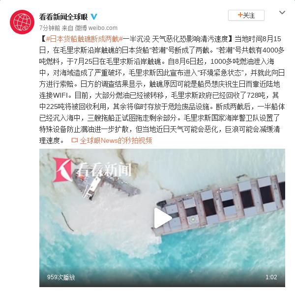 日本货船触礁断成两截 天气恶化恐影响清污速度