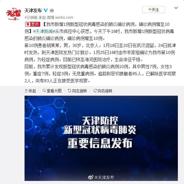 天津新增1例新型冠状病毒感染的