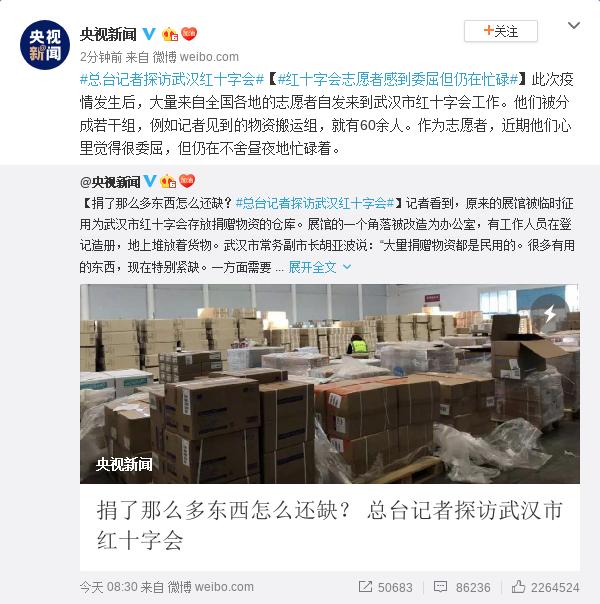 央视探访武汉红十字会:志愿者感到委屈但仍在忙碌图片