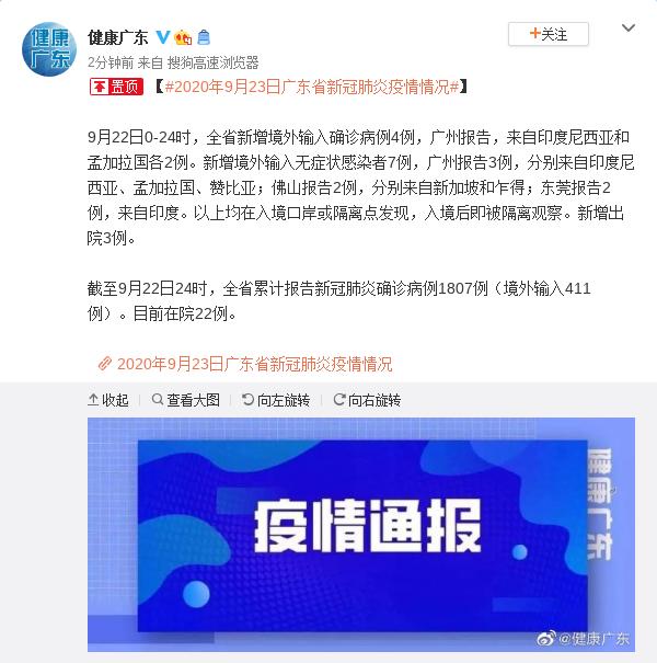 9月22日广东省新增境外输入确诊病例4例图片