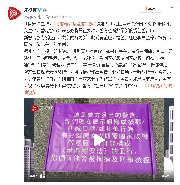 【摩天娱乐】效港摩天娱乐警最新紫色警告图片