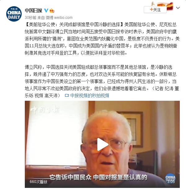 「杏悦」公使关闭成都领馆是中国冷静杏悦的选择图片
