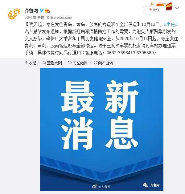 明天起 山东枣庄发往青岛、黄岛、胶南的客运班车全部停运图片