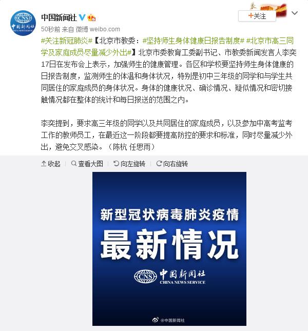 北京市教委:坚持师生身体健康日报告制度 北京市高三同学及家庭成员尽量减少外出图片
