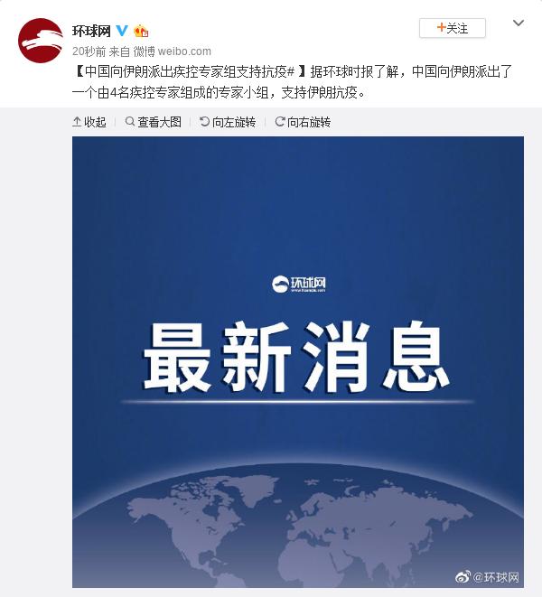 中国向伊朗派出疾控专家组支持抗疫图片