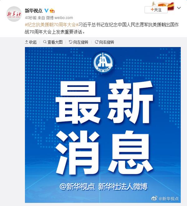 习近平总书记在纪念中国人民志愿军抗美援朝出国作战70周年大会上发表重要讲话图片
