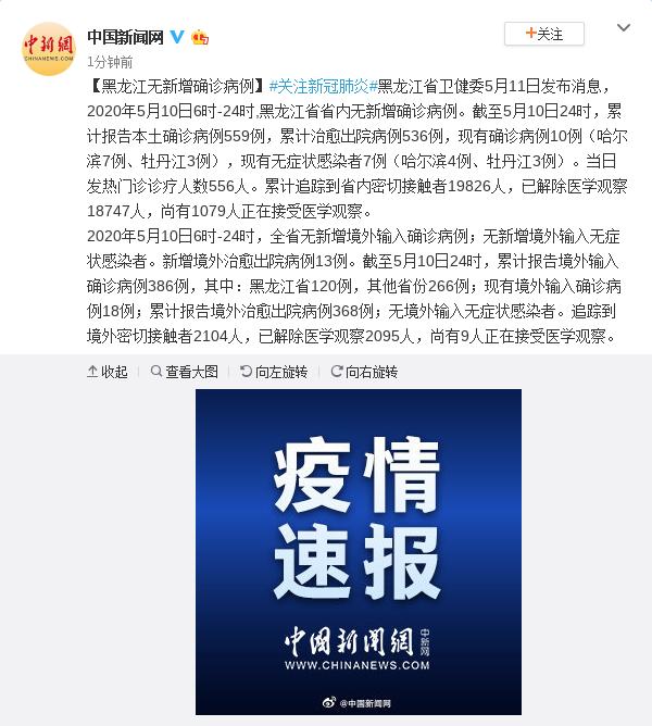 1自然科學0日6時-24時黑龍江無新增,自然科學圖片