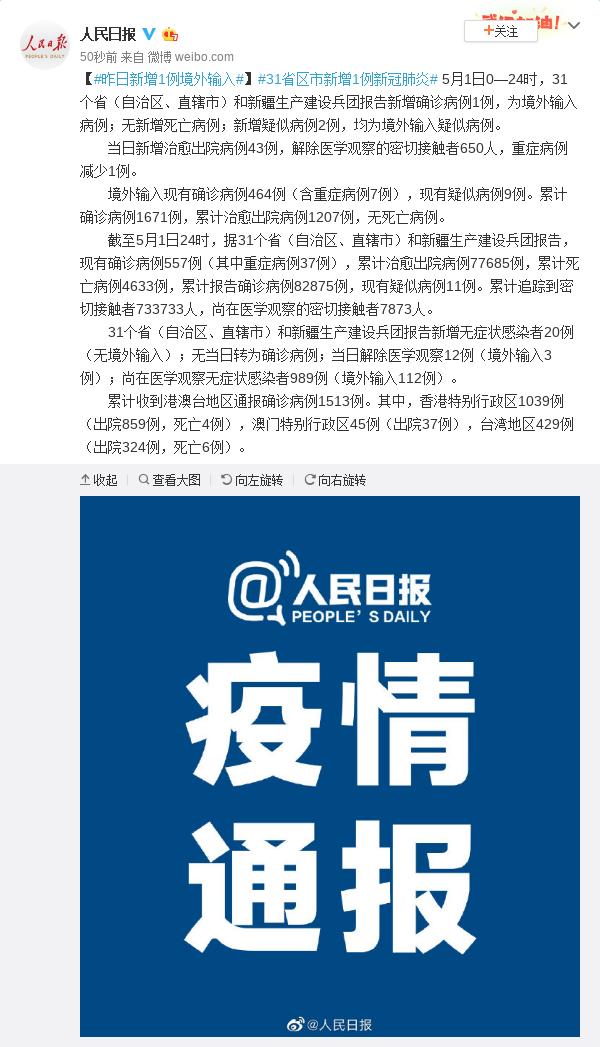 月1日新增1例境外输入确诊蓝冠官网,蓝冠官网图片