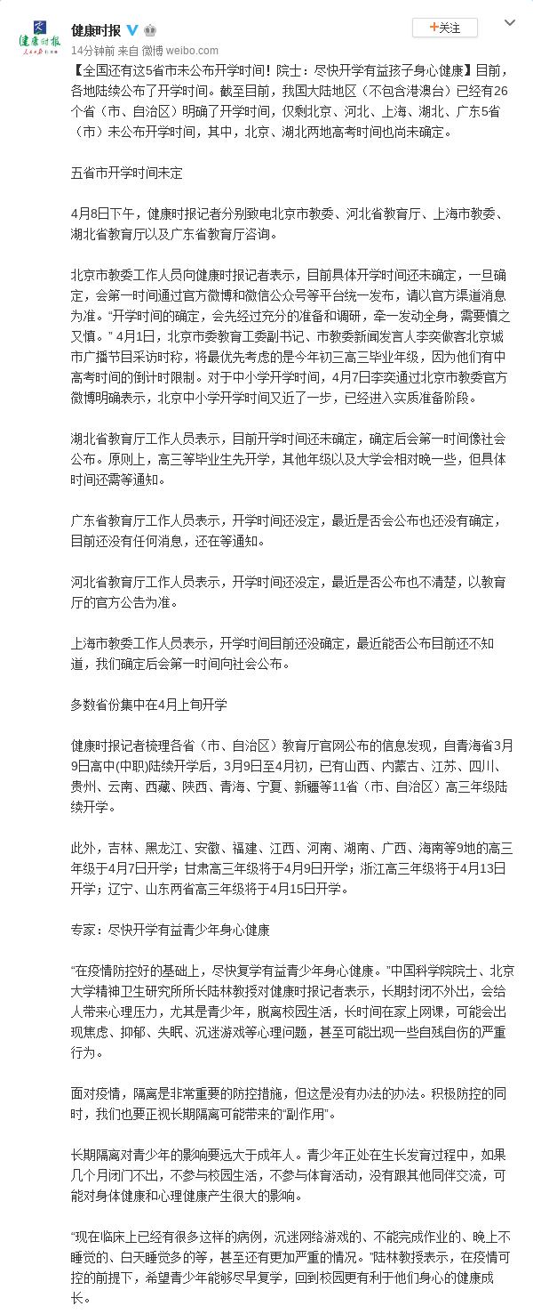 蓝冠官网:士尽快开学有益孩子身心蓝冠官网健图片