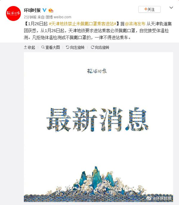 1月26日起 天津地铁禁止未佩戴口