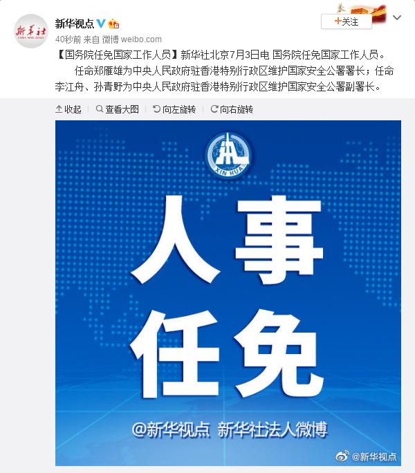 高德平台郑雁雄任香高德平台港维护国家安全公署署图片