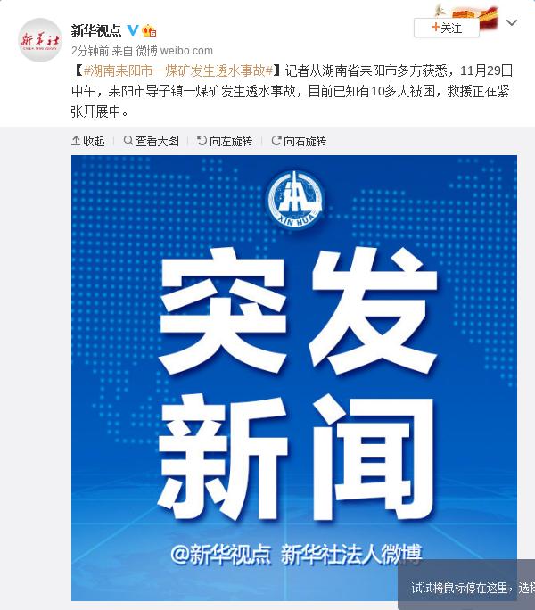 湖南耒阳市一煤矿发生透水事故 已知有10多人被困图片