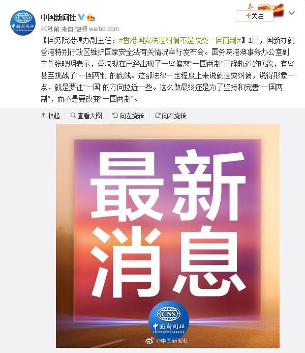 摩天招商:务院港澳办副主任香港国安法摩天招商图片