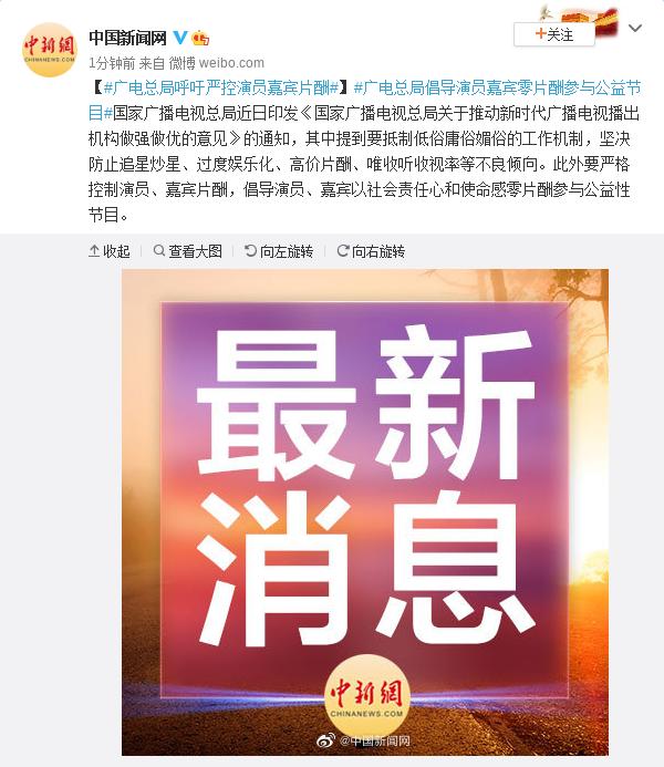 广电总局呼吁严控演员嘉宾片酬图片