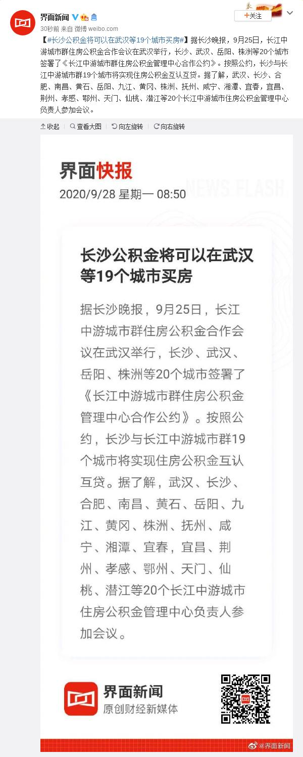 长沙公积金将可以在武汉等19个城市买房图片