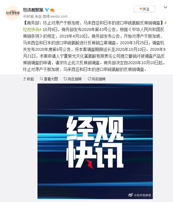 商务部:终止对原产于新加坡、马来西亚和日本的进口甲硫氨酸反倾销调查图片
