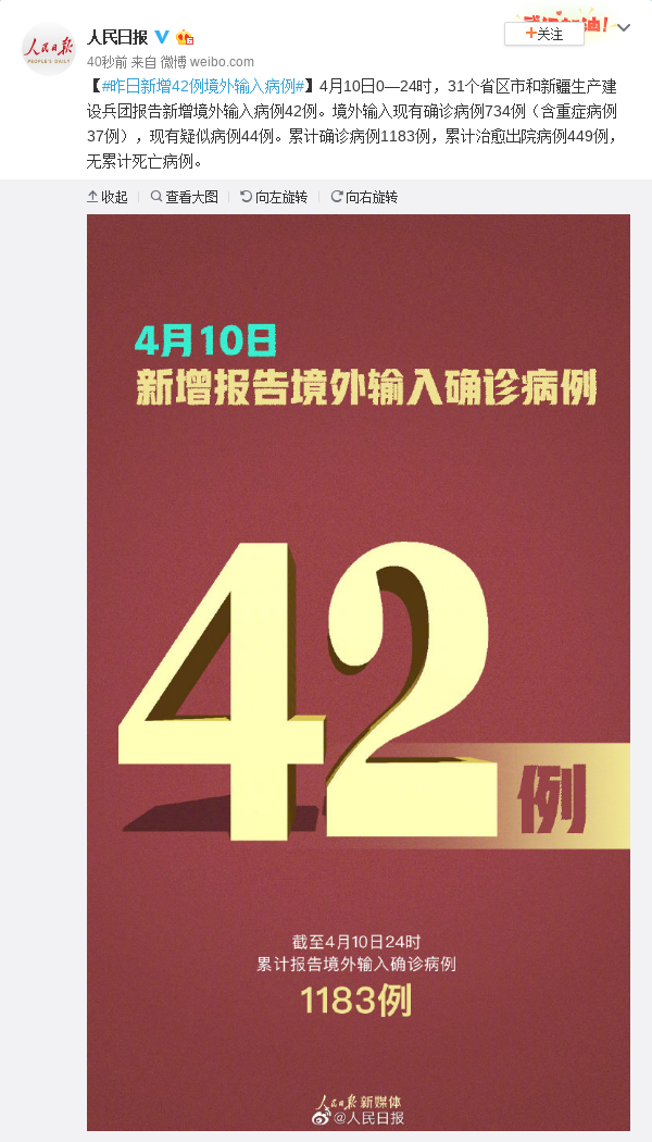 4月10日新增42例境外输入病例图片