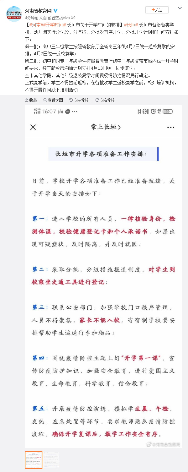河南长垣市关于开学时间的安排图片