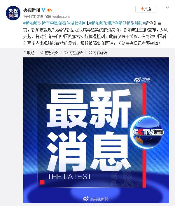 新加坡22日起将对所有来自中国旅客实行体温检测
