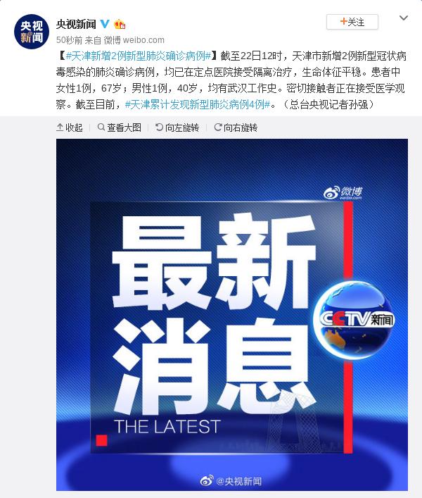 天津新增2例新型肺炎确诊病例