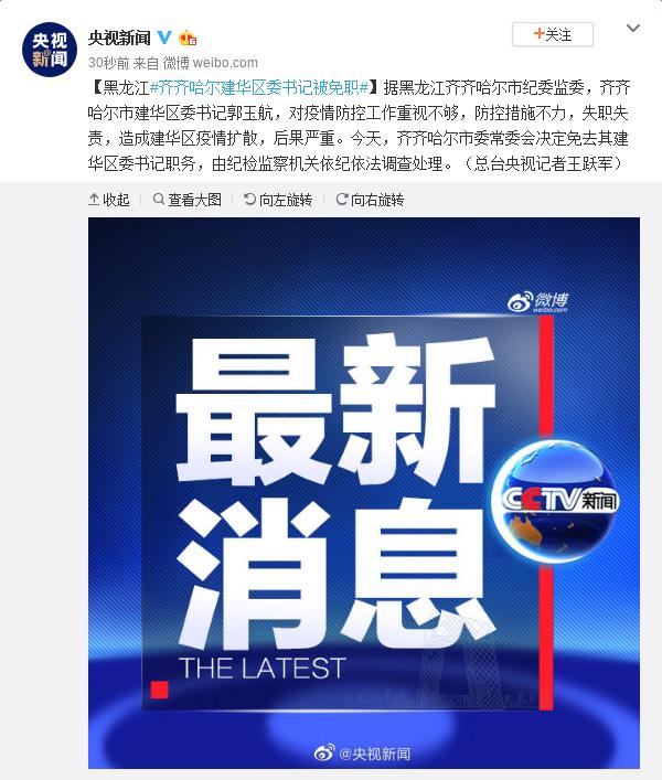 黑龙江齐齐哈尔建华区委书记防控疫情不力被免职图片