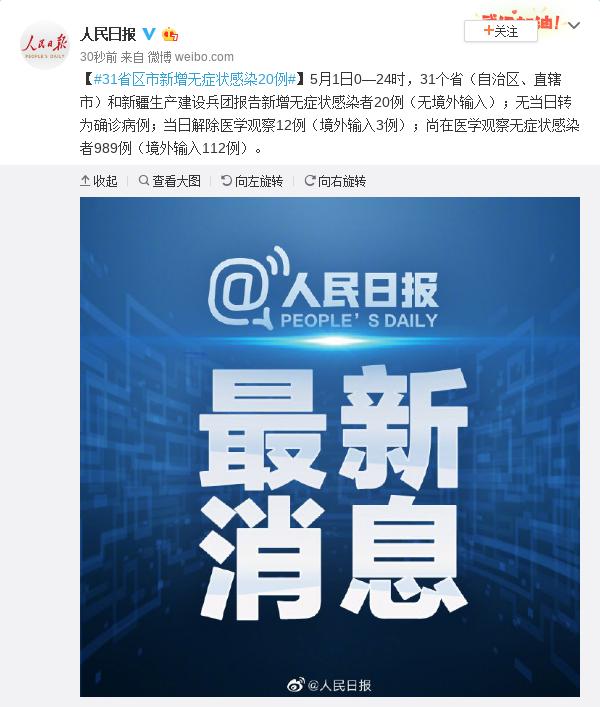 【蓝冠官网】增无症状蓝冠官网感染20例图片