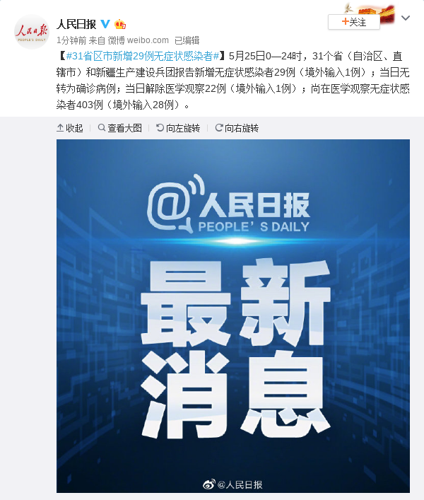 「杏悦官网」31杏悦官网省区市新增29例无症状感图片