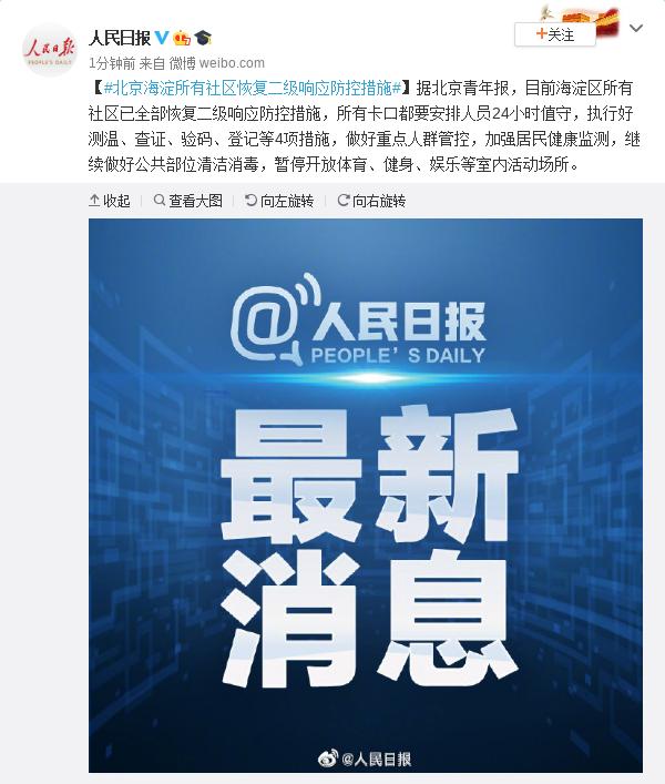 北京海淀所有社区恢复二级响应防控措施图片